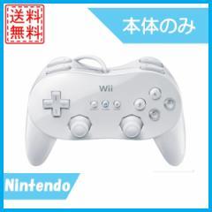 【中古】Wiiクラシックコントローラープロ PRO 白 シロ ホワイト 中古