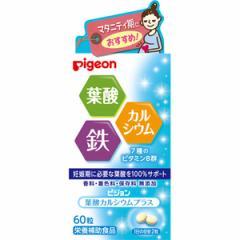 【ピジョンサプリメント 葉酸カルシウムプラス 60粒】※キャンセル・変更・返品交換不可