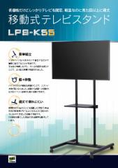 【送料無料】移動式 壁寄せ テレビスタンド LPSス...
