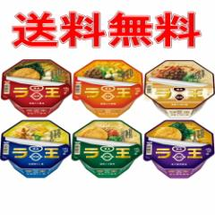 【送料無料(沖縄・離島除く)】日清 ラ王 カップ 6種各2個 カップ麺 ラーメン