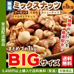 送料無料 どっさり 4種の無塩ミックスナッツ 約1kg アーモンド くるみ カシューナッツ マカダミアナッツ 素焼き (ln)