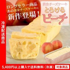 【チーズケーキ】とろけるピーチのチーズケーキ 黄金のチーズケーキ【5400円以上まとめ買いで送料無料対象商品】(lf)あす着