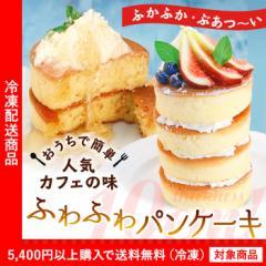 パンケーキ ふわふわパンケーキ ホットケーキ  おやつ お菓子 カフェ パーティー(5400円以上まとめ買いで送料無料対象商品)(lf)