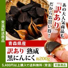 訳あり わけあり 黒にんにく約200g ニンニク 熟成 発酵 無添加 無加水 自己発酵 規格外 日本産 国産 青森産 バラ (ln)