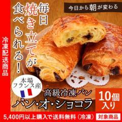 【送料無料】フランス産高級冷凍パン パン・オ・ショコラ10個入り【5400円以上まとめ買いで送料無料対象商品】(lf)あす着