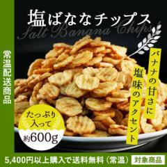【ドライフルーツ】塩ばななチップス 約600g【バナナ】 【おやつ】【野菜チップス】あす着(ln)