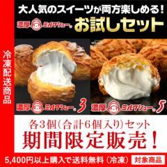 シュークリーム 濃厚ミルクシュー3&濃厚ミルクシュー5 お試しセット クリスマスケーキ(5400円以上まとめ買いで送料無料対象商品)(lf)