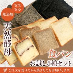 【天然酵母】天然酵母食パンお試し5種セット【無添加】【パン】 (smp)