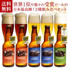 敬老の日 送料無料 奇跡のビール 八ヶ岳地ビールタッチダウン 3種5本飲み比べセット(清里ラガー デュンケル ピルスナー)(be)あす着