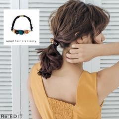 ウッドモチーフヘアゴム レディース ヘアアクセサリー 髪留め ウッドパーツ エスニック ウッドビーズ [入荷済]