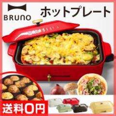 送料無料◆BRUNO ブルーノ コンパクトホットプレート BOE021 焼き肉 たこ焼き 電気プレート