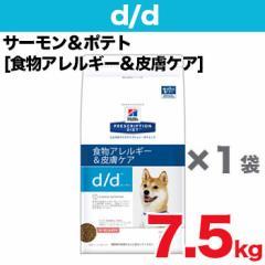 [ヒルズ] d/d 7.5kg (犬用)サーモン&ポテト ドライフード 食事療法食/特別療法食/ドッグフード