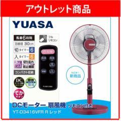 アウトレット商品 ユアサ DCモーター扇風機 リモコン付き YT-D3416VFR R レッド 送料無料