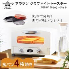 アラジン グラファイトトースター AET-G13N(W) ホワイト オーブントースター 4枚