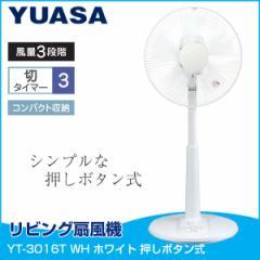 ユアサ リビング 扇風機 YT-3016T WH ホワイト 押しボタン式
