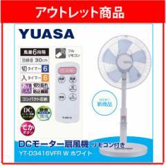 アウトレット商品 ユアサ DCモーター扇風機 リモコン付き YT-D3416VFR W ホワイト 送料無料