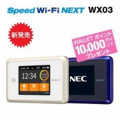 15,000WALLETポイントプレゼント/Speed Wi-Fi NEXT WX03/NECプラットフォームズ株式会社