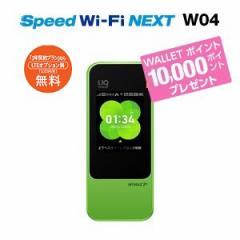 auご契約者様限定  10,000WALLETポイントプレゼント/Speed Wi-Fi NEXT W04 /ファーウェイ・ジャパン株式会社