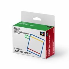 【即日出荷】ニンテンドーUSB ACアダプター クラシックミニ スーパーファミコン/ファミコン対応 SFC 150628