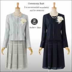 スーツ セレモニースーツ スカートスーツ ママスーツ グレー ブラック 黒 ネイビー 紺  ミセス 40代 50代 60代 スカートスーツ