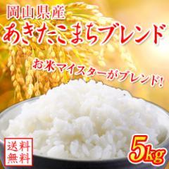 29年産 岡山県産あきたこまちブレンド5kg  送料無料 北海道・沖縄は700円の送料がかかります。