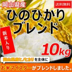 岡山県産ひのひかりブレンド美味しいお米10kg(5kg×2袋) 送料無料  ヒノヒカリブレンド お米