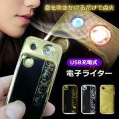 【送料無料】【特集】■高級USB充電式 息着火ライター■USB充電式/ライター/火/ガス不要/エコライター