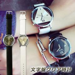 【送料無料】■トライアングルクリアウォッチ■腕時計/おしゃれ/トライアングル/シンプル/ウォッチ/レディース/メンズ