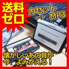 【送料無料】■カセット変換器 MP3 カセットコンバーター■懐かし曲を簡単にMP3に変換する!