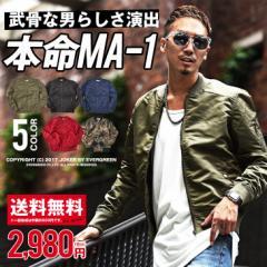◆送料無料◆MA-1 メンズ カーキ フライトジャケ...