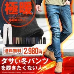 ◆送料無料◆スキニーパンツ メンズ スキニー デニム スキニーデニム カラーパンツ 大きいサイズ 暖パン trend_d
