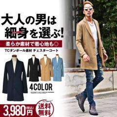 ◆送料無料◆チェスターコート メンズ チェスター コート ロング ロング丈 ロングコート 大きいサイズ セットアップ 春服 trend_d mf_min