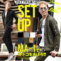 セットアップ メンズ スウェット MA-1 上下 ジョガーパンツ MA1 ブラック 黒 白 レディース オラオラ系 trend_d