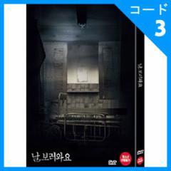 韓国映画 イ・サンユン、カン・イェウォン主演 「私に会いに来て」 DVD(1DISC/+英語字幕)(予約 発売日:2016.10.06以後)