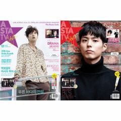 韓国芸能雑誌 ASTA TV+style 2016年 12月号 Vol.108 (イ・ミンホ、パク・ボゴム、防弾少年団、TWICE、BLACKPINK記事)