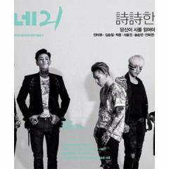 韓国映画雑誌 CINE21 1062号(160713)(BIGBANG表紙/アン・ソンギ、イン・ジフン記事)