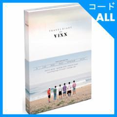 韓国スター写真集 VIXX(ビックス) - 2016 TRAVEL DIARY WITH VIXX (フォトブック292P+DVD+初回限定特典) (発売日:2016.09.28以後)