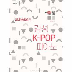 韓国楽譜集 人気ユーチューバーSMYANGの感性 K-POP ピアノ(スプリング製本)