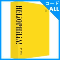 韓国スター写真集 東方神起(TVXQ) - HELIOPHILIA! (フォトブック304P+メーキングDVD+直筆手紙 外) (予約 発売日:2016.09.30以後)