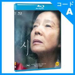 韓国映画 第63回カンヌ国際映画祭脚本賞受賞、イ・チャンドン監督の 「ポエトリー アグネスの詩」 Blu-ray (発売日:2016.10.21以後)