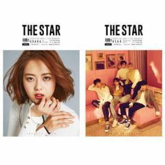 韓国芸能雑誌 THE STAR(ザ・スター)2017年 1&2月号 (コ・アラ&B1A4両面表紙/キム・ヨングァン、DIAのチョン・チェヨン記事)