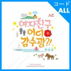 韓国スターDVD GFRIEND(ヨジャチング) - どこ行くの? (限定版/2DISC+フォトブック84P+フォトはがき3種) (発売日:2016.09.30以後)