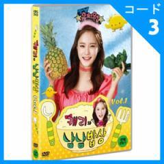 韓国TVプログラム KBS2'TV幼稚園'の 「キャリーとうまうま食膳 VOL.1」 DVD(1DISC)(予約 発売日:2016.11.24以後)