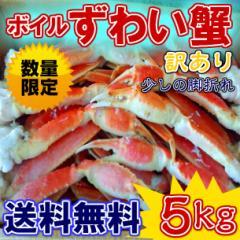 【送料無料】ランキング1位獲得最安値にチャレンジ!!訳ありボイルズワイ蟹びっくり5000g(5kg)業務用/SALE/ギフト/お歳暮