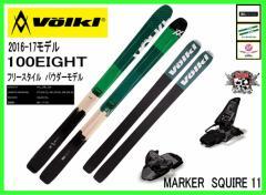 2017 VOLKL 100EIGHT+MARKER SQUIRE11フォルクルスキー パウダー系フリースタイル2点セット