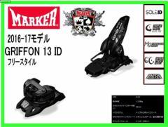 2017 MARKER GRIFFON 13 ID ブレーキ付 BLACK マーカー グリフォン ビンディング フリースタイル 7524Q1GB
