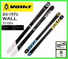 2017 VOLKL WALL フォルクルスキー板単品 パウダー フリースタイル