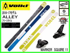 2017 VOLKL ALLEY+MARKER SQUIRE11フォルクルスキー フリースタイル2点セット