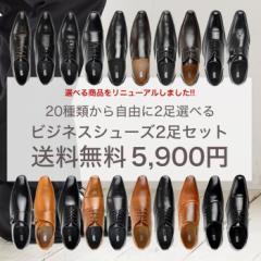 【送料無料】ビジネスシューズ メンズ ビジネスシューズ 2足セット 5900円 MM/ONE エムエムワン ロングノーズ 紳士靴 紳士