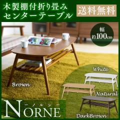 テーブル 折りたたみ [木製 北欧 ナチュラル ローテーブル センターテーブル 木製棚付き]送料無料